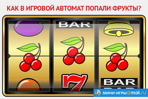 Игровой автомат играть онлайн бесплатно без регистрации