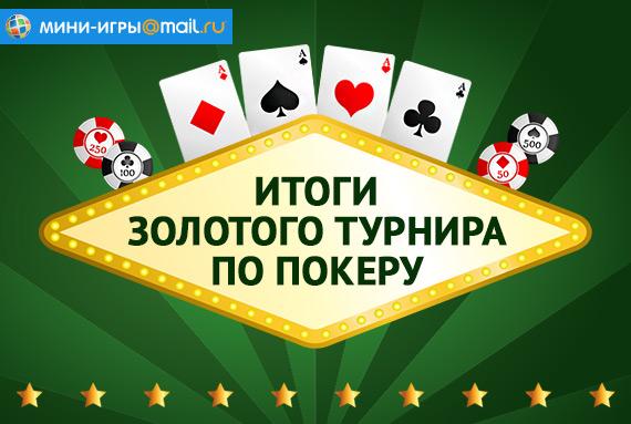 Мини игра, подкидной дурак, домино, игровые автоматы девятка игровые автоматы играть бесплатно и без регистрации американ покер 2