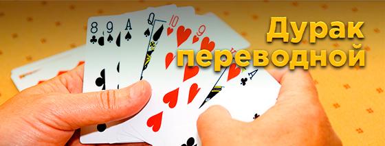 Играть в карты дурака переводной онлайн бесплатно онлайн казино gmslots зеркало