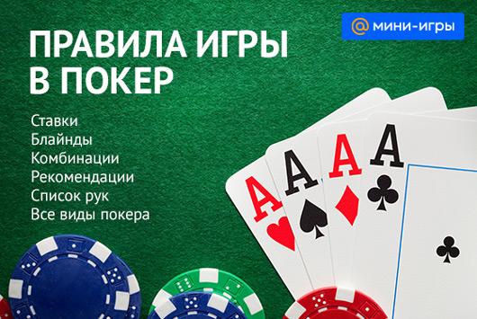 карточная игра покер играть