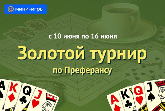 Казино преферанс рейтинг зарубежных казино среди игроков как порядочные